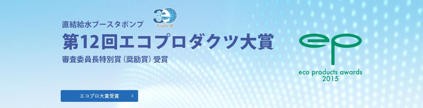 直結給水ブースタポンプ 第12回エコプロダクツ大賞 審査委員長特別賞 エコプロ大賞受賞