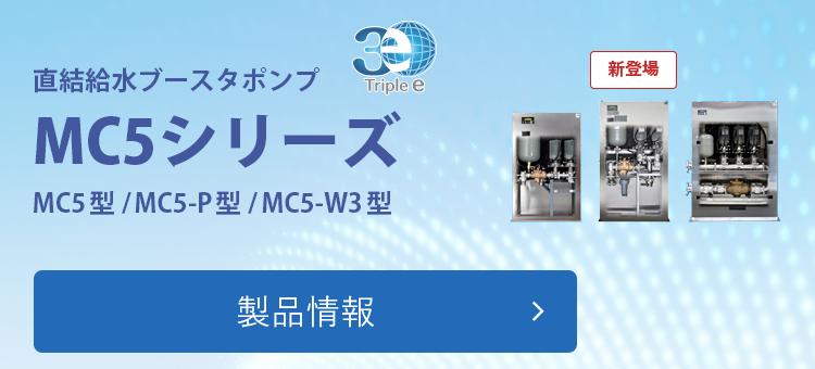 直結給水ブースタポンプ MC5シリーズ MC5型/MC5-P型/MC5-W3型 製品情報