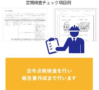 定期自主検査のイメージ