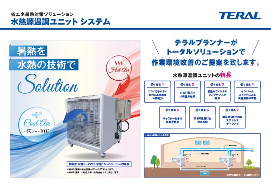 水熱源温調ユニット1